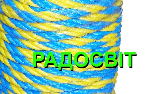 Polypropylene rope Ø9mm, coil 25 meters - 1