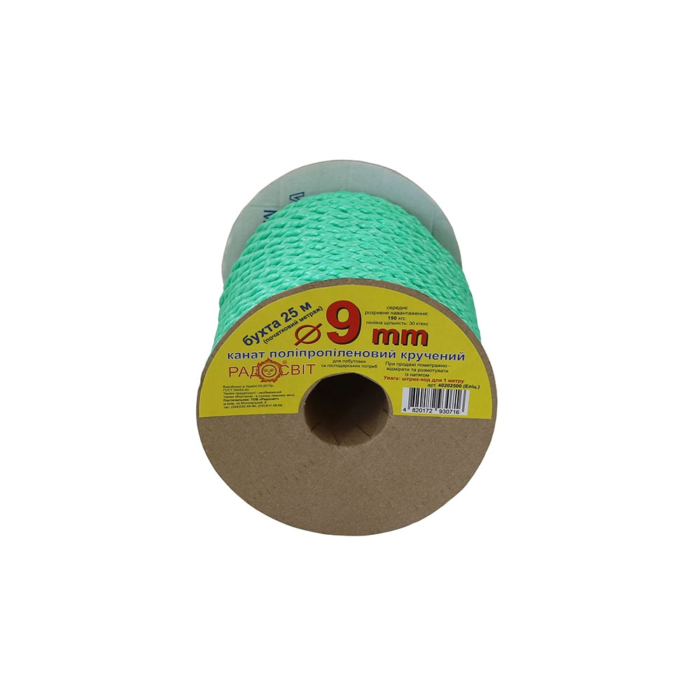 Polypropylene rope diameter 9mm green, 25 meters - 2