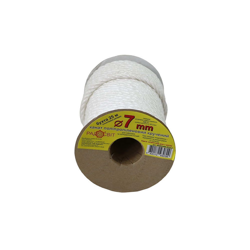 Polypropylene rope diameter 7mm white, 25 meters - 2