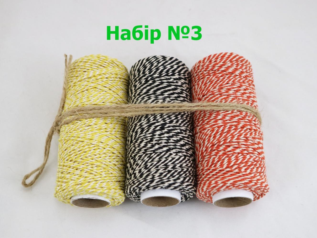 Набір №3 - Шпагат бавовняний кольоровий - 1